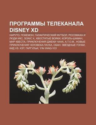 Programmy Telekanala Disney XD - Naruto, Pokemon, Galakticheskii Futbol, Rosomakha I Lyudi Iks, Sonic X, Khvostatye Voyaki,...