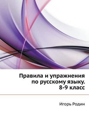 Pravila I Uprazhneniya Po Russkomu Yazyku. 8-9 Klass (Russian, Paperback): Igor' Rodin