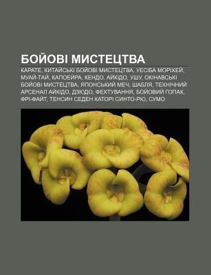 fe3cdcb7c07 Boy Ovi Mystetstva - Karate, Kytay S KI Boy Ovi Mystetstva, Uesiba Morikhey,