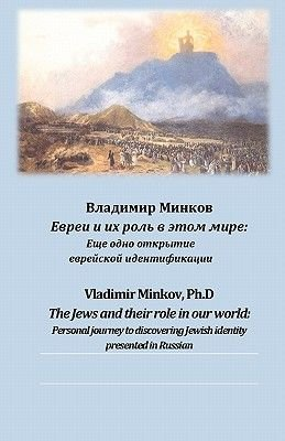 The Jews and Their Role in Our World - Personal Journey to Discovering Jewish Identity Presented in Russian (Russian,...