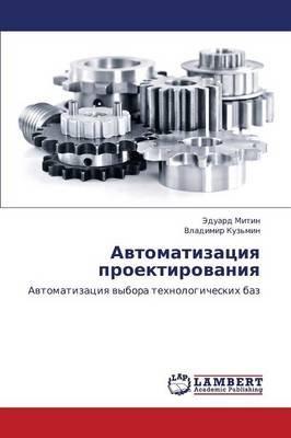 Avtomatizatsiya Proektirovaniya (Russian, Paperback): Mitin Eduard, Kuz'min Vladimir