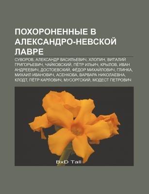 Pokhoronennye V Aleksandro-Nevskoi Lavre - Suvorov, Aleksandr Vasil Evich, Khlopin, Vitalii Grigor Evich, Chai Kovskii, Pe Tr...