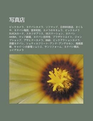 XI Zh N Dian - Bikkukamera, Yodobashikamera, Sofumappu, Ri B Nbs Fang Song, Sakuraya, Yodobashi Mei Tian, G Ng B N He Zh,...