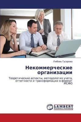 Nekommercheskie Organizatsii (Russian, Paperback): Gusarova Lyubov'