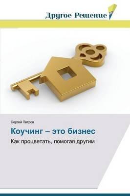 Kouching -Eto Biznes (Russian, Paperback): Petrov Sergey