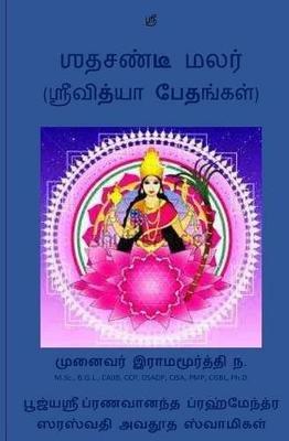 Srividya Bedangal - Bedas in Srividya Upaasanaa (Tamil, Paperback): Dr Ramamurthy Natarajan