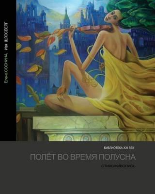 A Flight Into a Lucid Dream (Russian, Paperback): Elena Sosnina, Izya Shlosberg