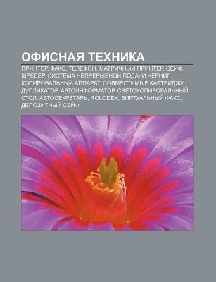 Ofisnaya Tekhnika - Printer, Faks, Telefon, Matrichnyi Printer, Syei F, Shreder, Sistema Nepreryvnoi Podachi Chernil, Kopiroval...