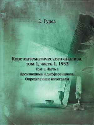 Kurs Matematicheskogo Analiza, Tom 1, Chast 1. 1933 Proizvodnye I Differentsialy. Opredelennye Integraly (Russian, Paperback):...