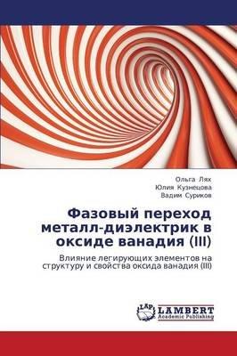 Fazovyy Perekhod Metall-Dielektrik V Okside Vanadiya (III) (Russian, Paperback): Lyakh Ol'ga