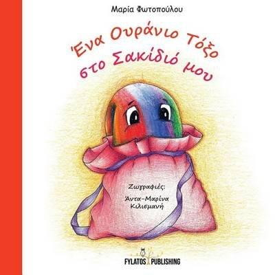 Ena Ouranio Toxo Sto Sakidio Mou (Greek, Paperback): Maria Fotopoulou