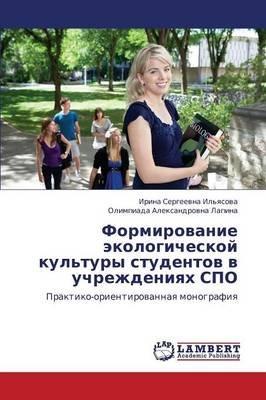 Formirovanie Ekologicheskoy Kul'tury Studentov V Uchrezhdeniyakh Spo (Russian, Paperback): Il'yasova Irina Sergeevna,...