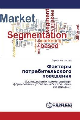 Faktory Potrebitel'skogo Povedeniya (Russian, Paperback): Cheglakova Larisa