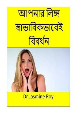 Enlarge Your Penis Naturally(bengali) - Bengali Version (Bengali, Paperback): Dr Jasmine Roy