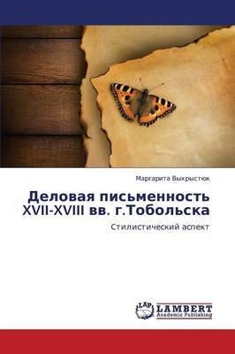 Delovaya Pis'mennost' XVII-XVIII VV. G.Tobol'ska (Russian, Paperback): Vykhrystyuk Margarita