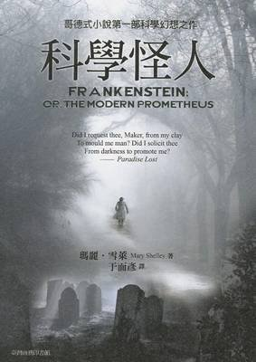 Frankenstein; Or, the Modern Prometheus (Chinese, English, Paperback): Mary Shelley