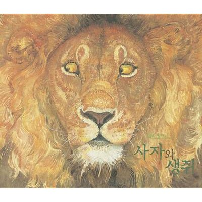 The Lion and the Mouse (English, Korean, Hardcover): Jerry Pinkney