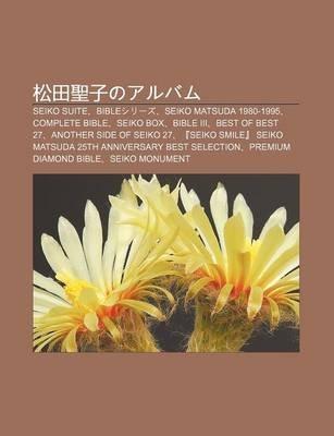 S Ng Tian Sheng Zinoarubamu - Seiko Suite, Bibleshir Zu, Seiko Matsuda 1980-1995, Complete Bible, Seiko Box, Bible III, Best of...
