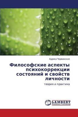 Filosofskie Aspekty Psikhokorrektsii Sostoyaniy I Svoystv Lichnosti (Russian, Paperback): Chervinskaya Aurika