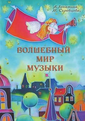 """Volshebnyj Mir Muzyki Seriya """"Obrazovanie I Tvorchestvo"""" (Russian, Paperback): A. Lopatina, M Skrebtsova"""