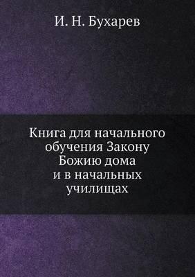 Kniga Dlya Nachalnogo Obucheniya Zakonu Bozhiyu Doma I V Nachalnyh Uchilischah (Russian, Paperback): I N Buharev
