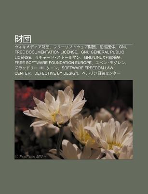 Cai Tuan - U Ikimedia Cai Tuan, Fur Sofutou EA Cai Tuan, Zhu Cheng Tuan T, Gnu Free Documentation License, Gnu General Public...