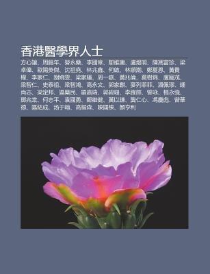 XI Ng G Ng y Xue Jie Ren Shi - F Ng X N Rang, Zh U X Nian, Lao y Ng Le, Li Guo Zh Ng, W Wei y Ng, Lu Yu Ming, Chen Feng Fu Zh N...