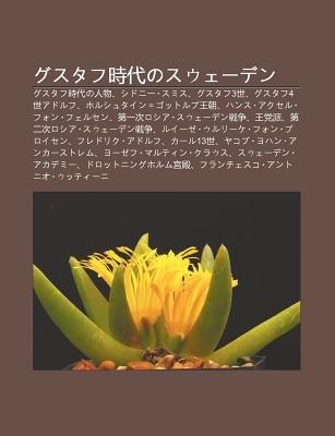 Gusutafu Shi Dainosuu Den - Gusutafu Shi Daino Ren Wu, Shidon Sumisu, Gusutafu3shi, Gusutafu4shiadorufu, Horushutain=gottorupu...