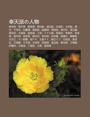 Feng Ti N Paino Ren Wu - Zh Ng Xue Liang, Zh Ng Zuo Lin, Zh Ng J Ng Hui, Gu S Ng Ling, Z Ng Shi Yi, Chen Hong Lie, Wang Ke M N,...