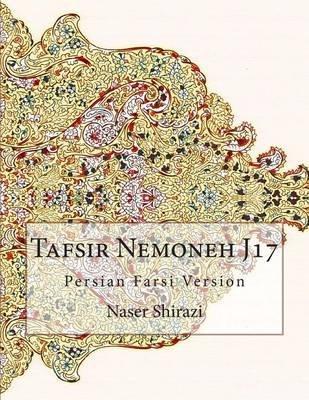 Tafsir Nemoneh J17 - Persian Farsi Version (Paperback): Naser Makarem Shirazi