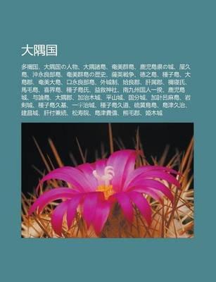 Da Yu Guo - Du Mi Guo, Da Yu Guono Ren Wu, Da Yu Zh D O, y N M I Qun D O, Lu Er D O Xianno Cheng, W Ji D O, Ch Ng y Ng Liang Bu...