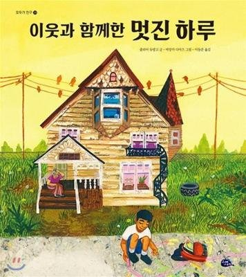 The One Day House (Korean, Hardcover): Julia Durango