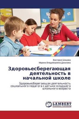 Zdorov'esberegayushchaya Deyatel'nost' V Nachal'noy Shkole (Russian, Paperback): Shishova Viktoriya,...