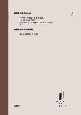 Patent Cooperation Treaty (PCT) (Chinese, Paperback): Wipo