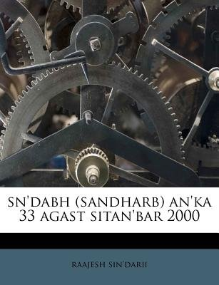 Sn'dabh (Sandharb) An'ka 33 Agast Sitan'bar 2000 (Hindi, Paperback): Raajesh Sin'darii