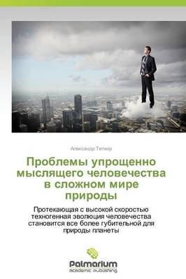 Problemy Uproshchenno Myslyashchego Chelovechestva V Slozhnom Mire Prirody (Russian, Paperback): Tetior Aleksandr