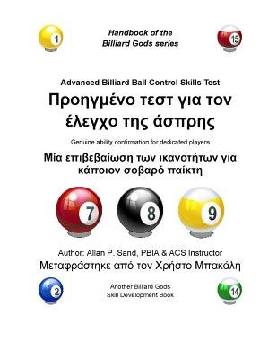 Advanced Billiard Ball Control Skills Test (Greek) - Genuine Ability Confirmation for Dedicated Players (Greek, Paperback):...
