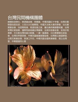 Tai W N Min Ji N J Gou Tuan T - Mei T G I Zao Xue She, CI Ji J J N Hui, Ming Hua Yuan, Zh Ng Hua Min Guo Hong Shi Zi Hui...