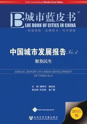 Annual Report on Urban Development of China (Chinese, Paperback): Jiahua Pan, Houkai Wei