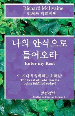Enter My Rest - Korean & English Language Version - The Feast of Tabernacles being Fulfilled Today ! (Paperback): Hyun Sun Bae
