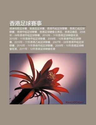 XI Ng G Ng Zu Qiu Sai Shi - G Ng Ao Bu Ji Zu Qiu Sai, He Sui B I Zu Qiu Sai, XI Ng G Ng B Ng Z Zu Qiu Lian Sai (Chinese,...