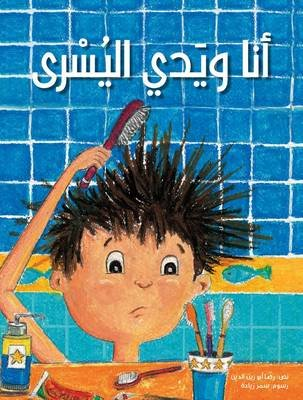 Ana Wa Yadi Al Yusra - Me and My Left Hand (Arabic