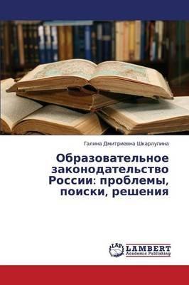 Obrazovatel'noe Zakonodatel'stvo Rossii - Problemy, Poiski, Resheniya (Russian, Paperback): Shkarlupina Galina...