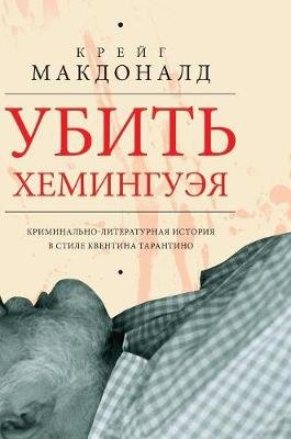 Kill Hemingway (Russian, Hardcover): Sraig McDonald