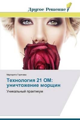 Tekhnologiya 21 Om - Unichtozhenie Morshchin (Russian, Paperback): Goryacheva Margarita