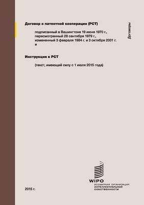 Patent Cooperation Treaty (PCT) (Russian, Paperback): Wipo