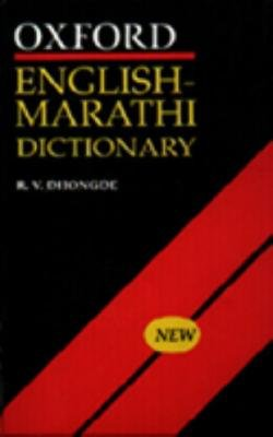 The English-Marathi Dictionary (Hardcover): R. V. Dhongde
