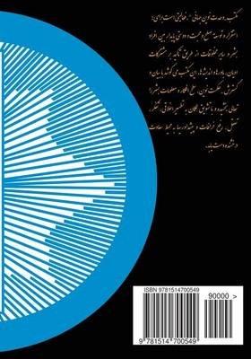 The Creation Dynamism (Dynamisme Afarinesh) (Persian, Paperback): Heshmat Allah Dolatshahie