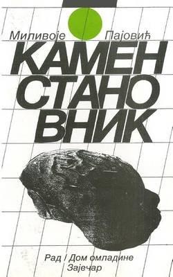 Kameni Stanovnik (Serbian, Paperback): Milivoje Pajovic