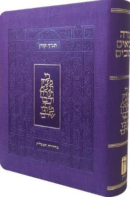 Koren Tanakh Hama'alot Edition, Purple (Paperback): Koren Publishers
